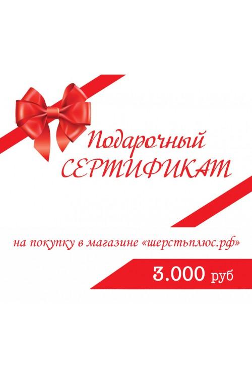 Подарочный сертификат на сумму 3000 руб.