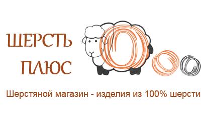 Шерстьплюс.рф